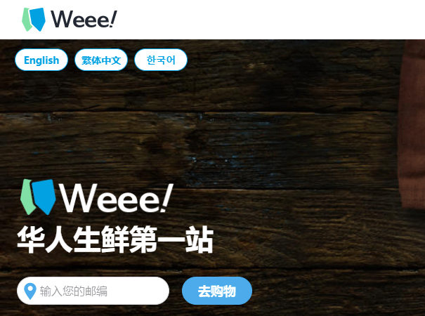 Weee!首页