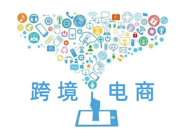 全球跨境电商平台大盘点,他们都有哪些特点? - 口嗨资讯- Kouhigh口嗨网