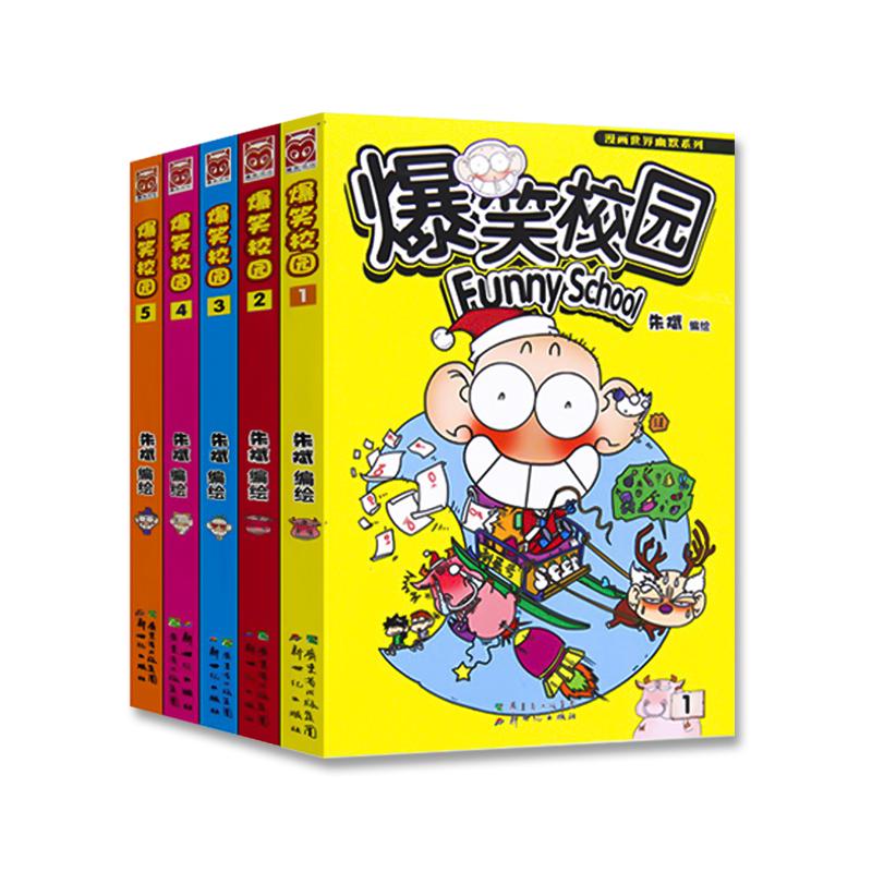 爆笑校园 1-5全套5册 漫画书
