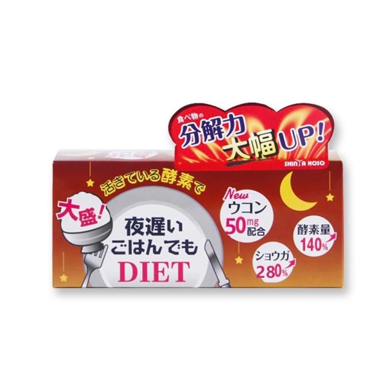 【日本直邮】日本新谷酵素 NIGHT DIET夜用睡眠瘦身加强版 30日份 酵素提高140%