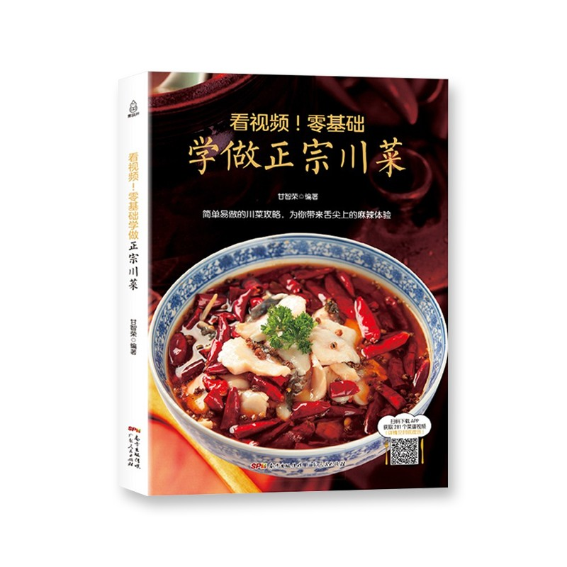 """China Direct Mail"" Zero Foundation Learning to Make a Graphic of Sichuan Cuisine in the Authentic Book of Sichuan Cuisine"