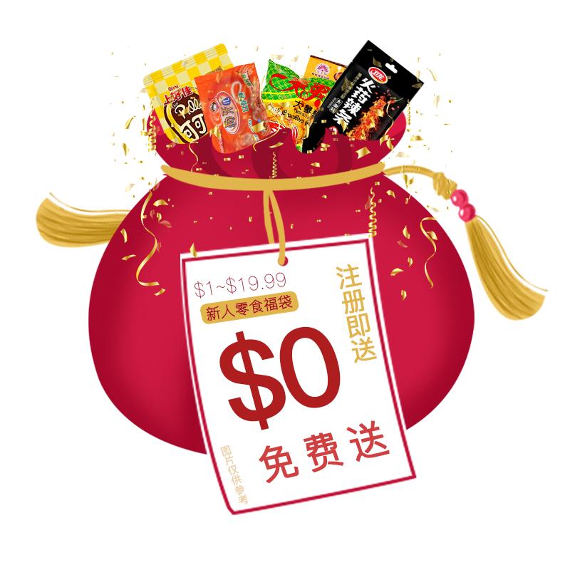 新会员专享 神秘福袋 (注册24小时有效)中国直邮