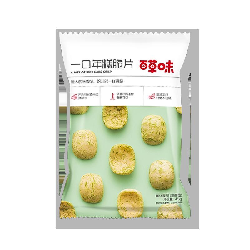 百草味 一口年糕脆片 45gx3
