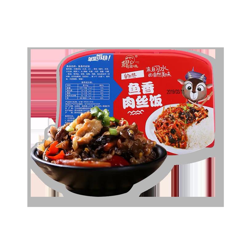 鰼滋味 自热米饭盒装方便速食 鱼香肉丝饭 240g