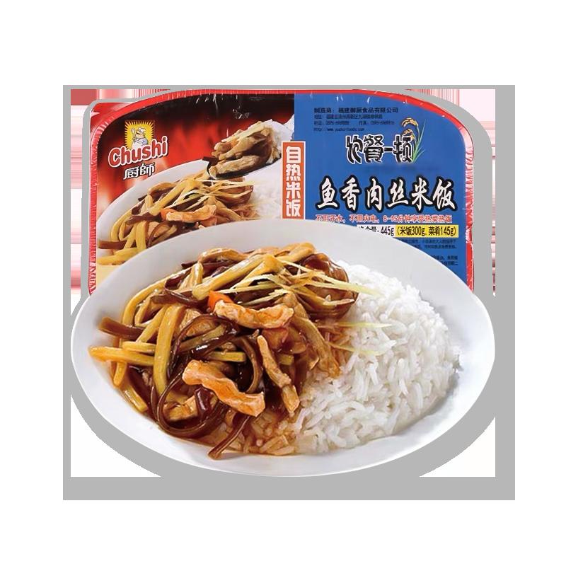 厨师 自发热米饭方便速食 鱼香肉丝味 445g