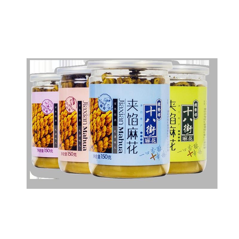 桂发祥十八街麻花 天津特产  罐装多口味夹馅小麻花 150g