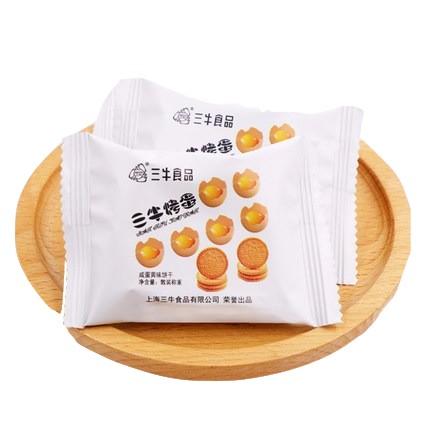 上海三牛烤蛋饼干 咸蛋黄口味 休闲零食整箱包独立小包 1000g