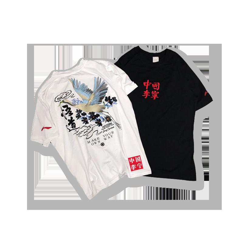 李宁 刺绣仙鹤短袖T恤 繁体字大logo文化衫 中国风男女情侣国潮T恤