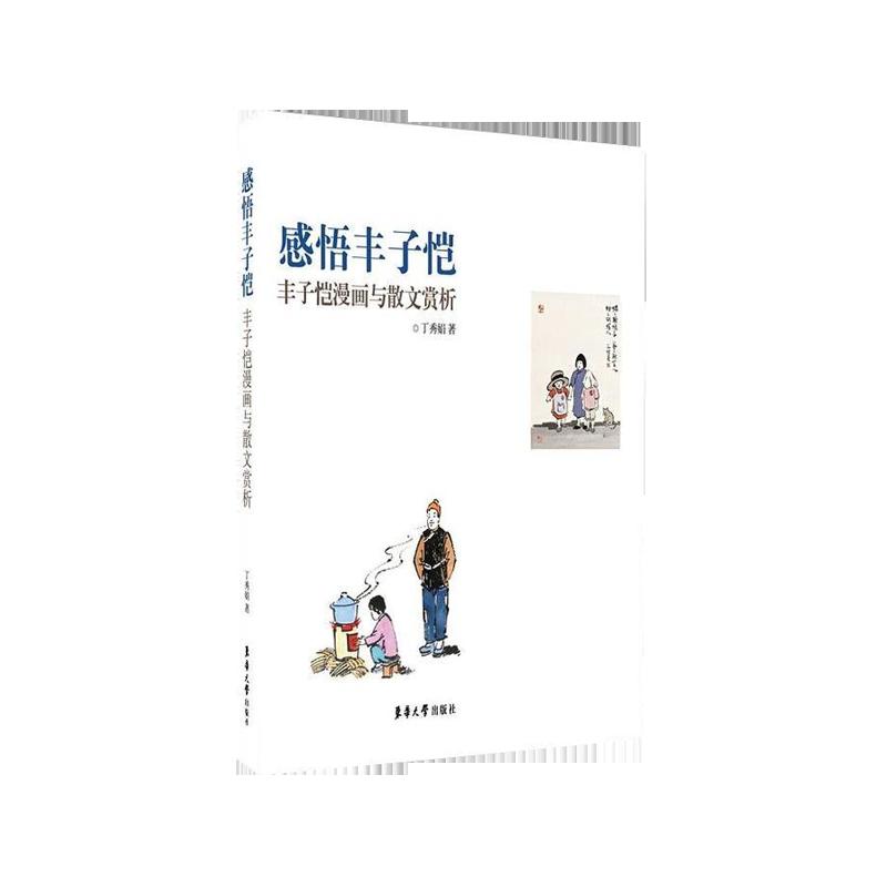Feeling of Feng Zikai: Appreciation of Feng Zikai's Cartoons and Prose