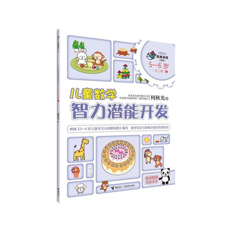 Children's Math Intelligence Potential Development 5-6 years old (all three volumes)