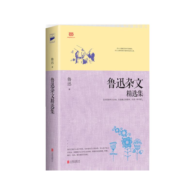 鲁迅杂文精选集(鲁迅杂文名篇全收录,真实反映中国大众灵魂的书!)