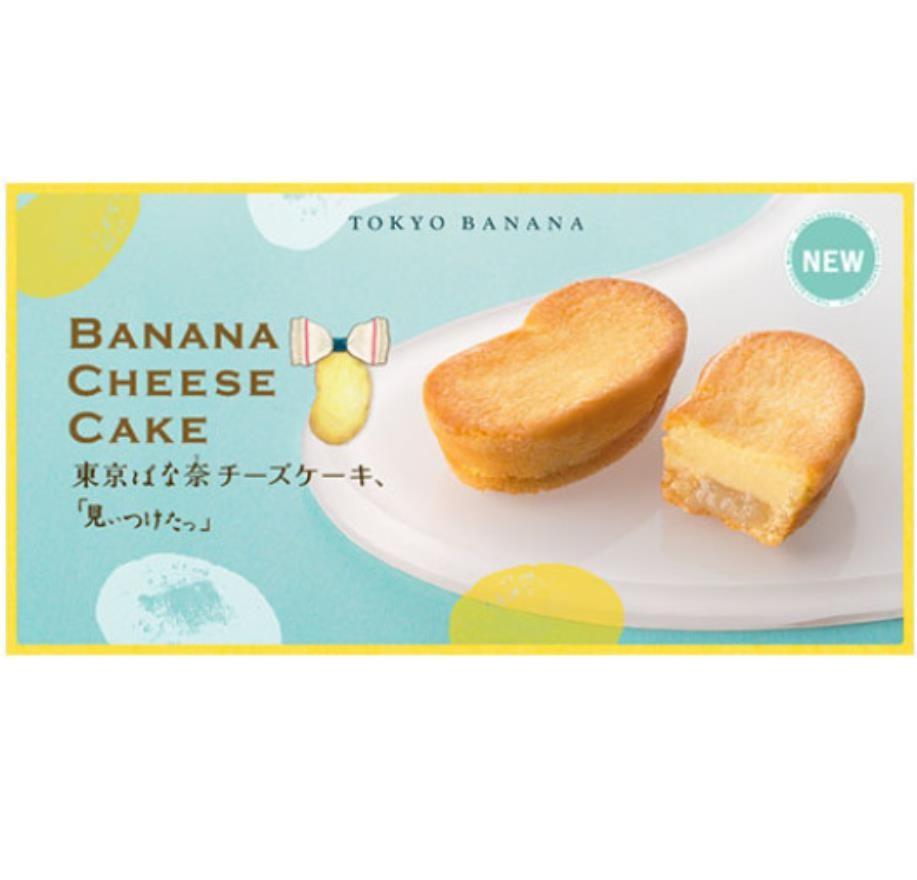 【日本直邮】日本名菓 东京香蕉芝士蛋糕 8枚装