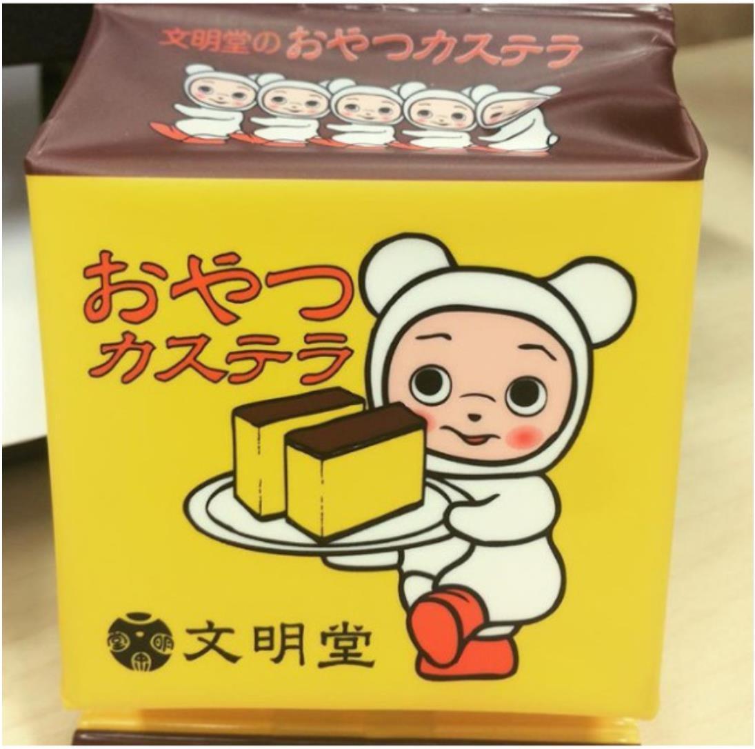 【日本直邮】日本名菓 百年老铺文明堂海绵蛋糕随行装 2枚入