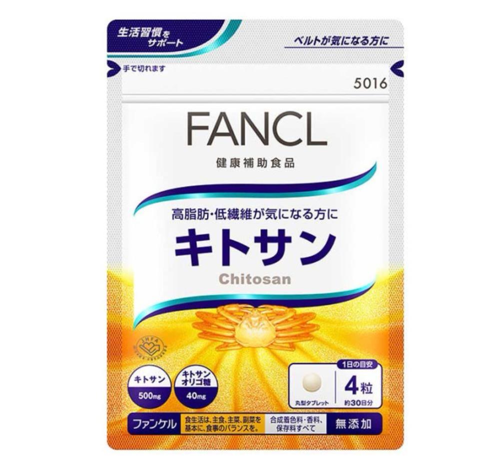 【日本直邮】FANCL芳珂 蟹壳素 甲壳素120粒30日 溶脂隔油清肠