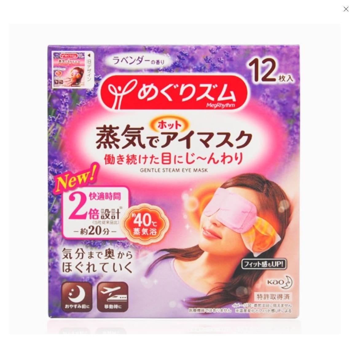 [日本直邮] 日本KAO花王 蒸汽眼罩 薰衣草新版 日本本土版 12片