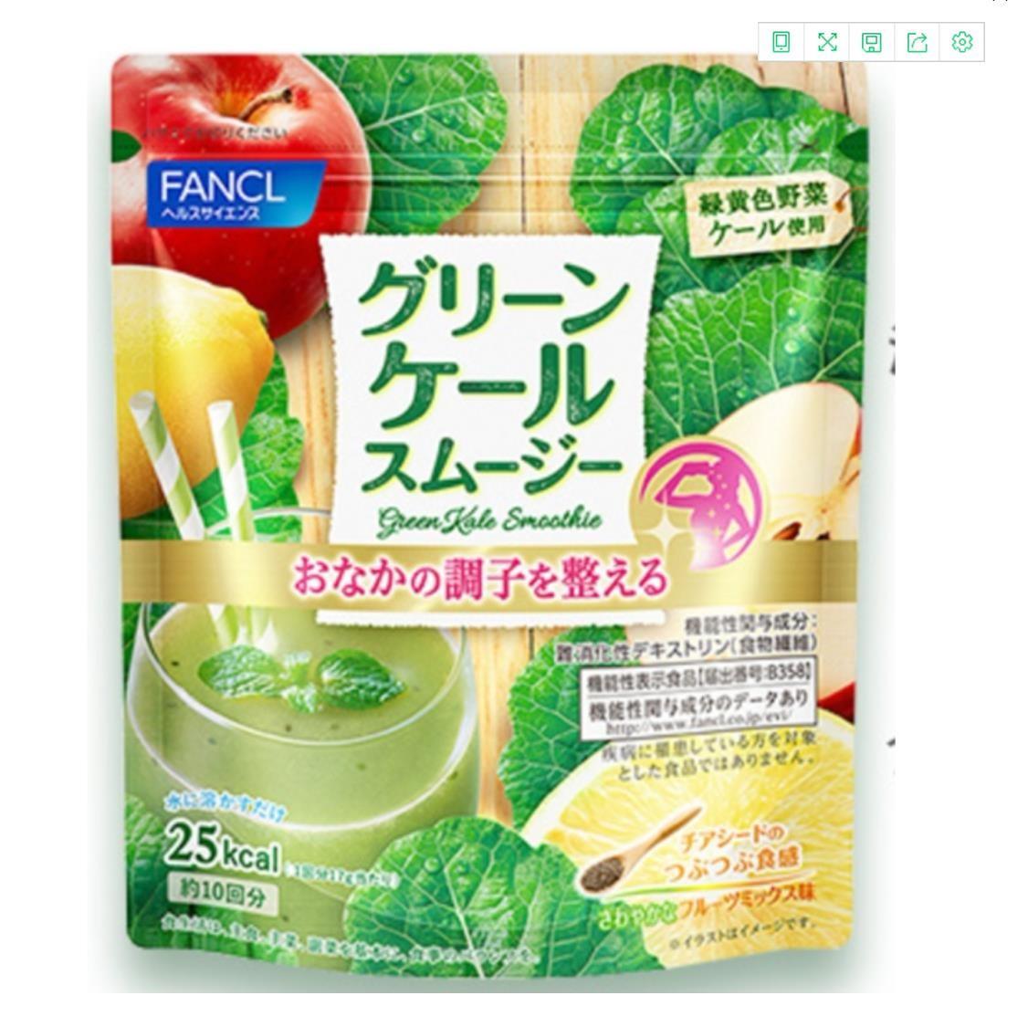【日本直邮】日本本土版FANCL芳珂青汁冰沙混合果蔬 膳食纤维润肠道美白 提高免疫 170g