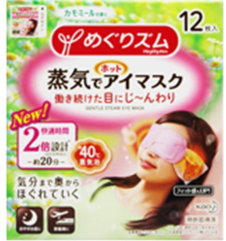 [日本直邮] 日本本土版KAO花王 蒸汽眼罩 洋甘菊新版 12片