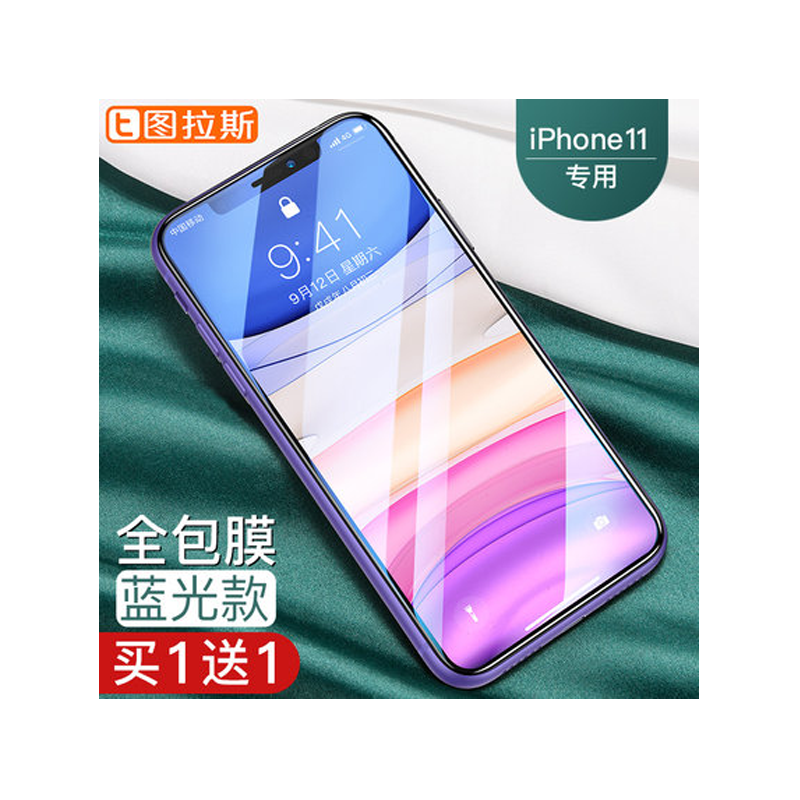 iphone11苹果11专用全包膜蓝光款