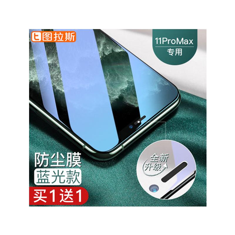 iphone11ProMax专用苹果11ProMax专用防尘膜蓝光款