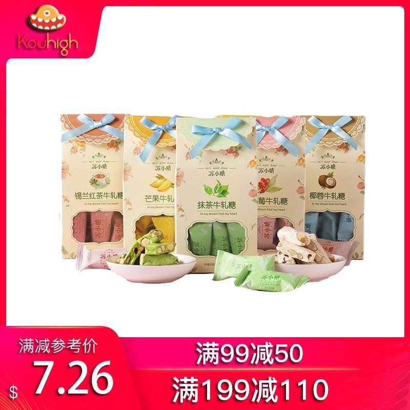 【满$99减$50】苏小糖 牛轧糖 140g 厦门特产小零食糖果80后休闲食品