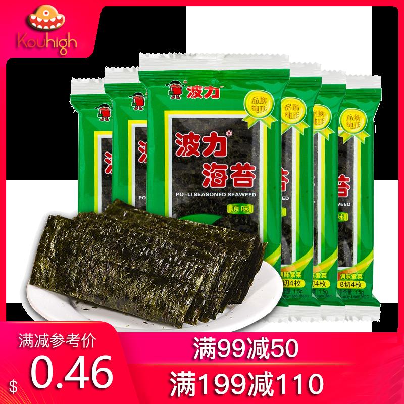 【满$99减$50】波力 即食海苔 原味 1.5g