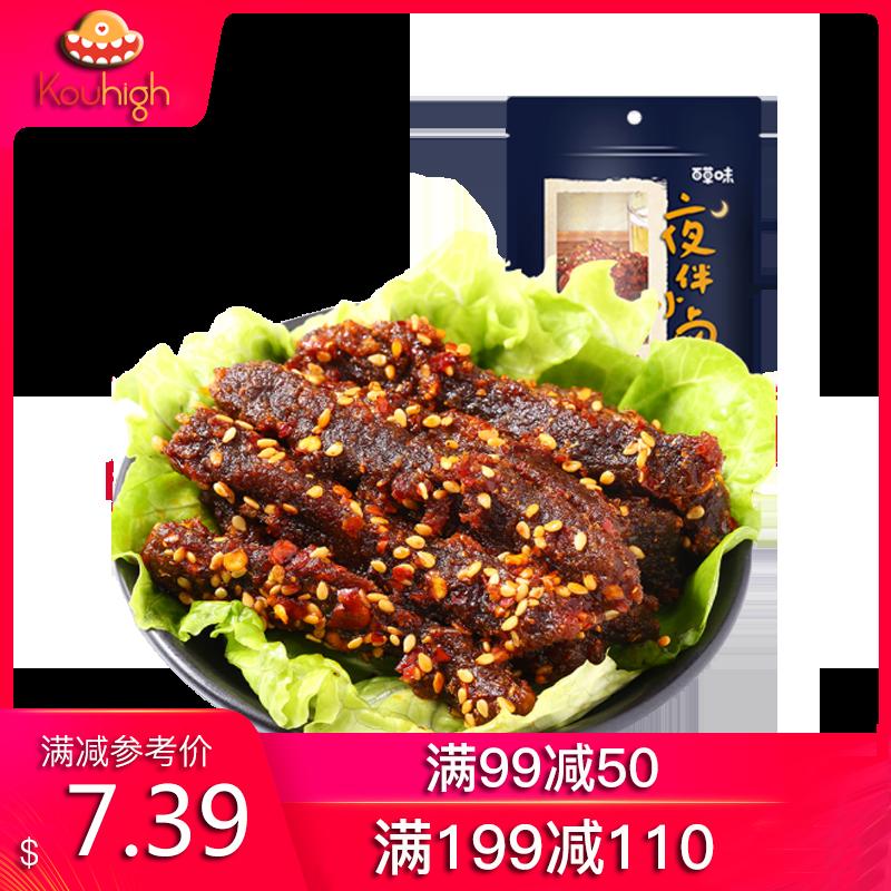 【满$99减$50】百草味-川香麻辣牛肉干100g