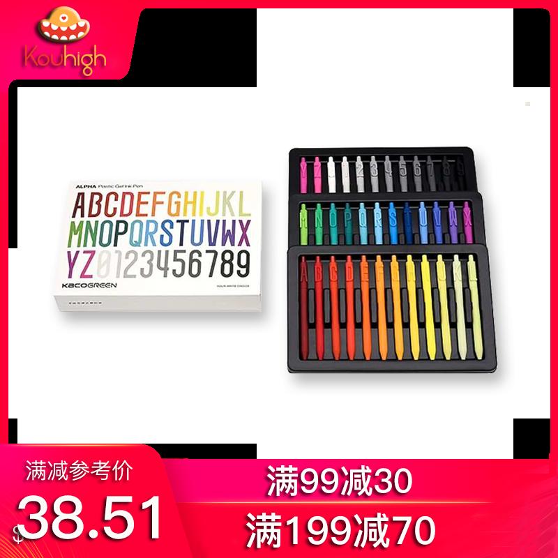 【满99减30】 KACO ALPHA 36色字母笔套装礼盒 中性笔0.5mm