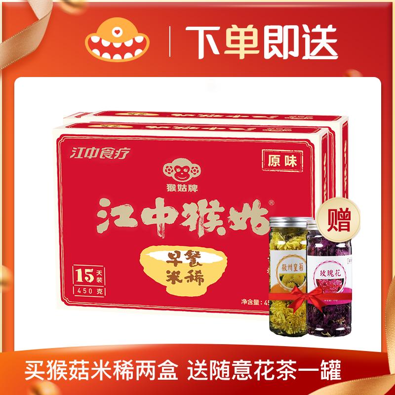 【任选满赠】江中猴姑米稀 袋装30天 即食米糊冲饮食品  买两盒送菊花茶或玫瑰花茶一罐