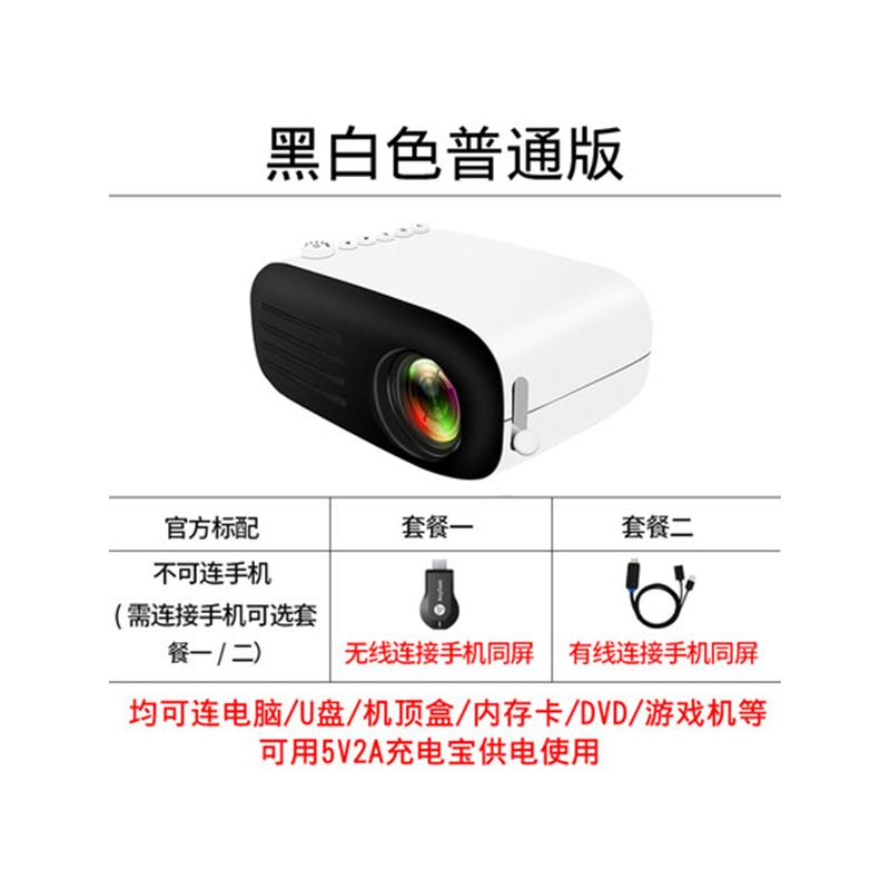 乐佳达2019款家用投影仪YG200黑白(普板)