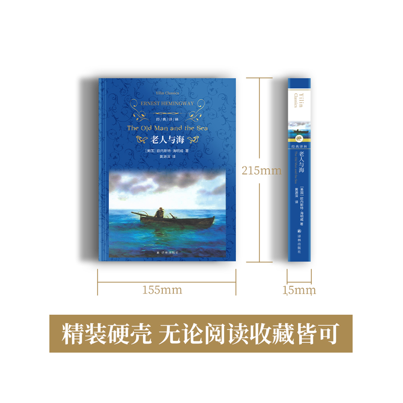 The original English version of the old man and the sea the original Hemingway original bilingual english-chinese contrast hardcover yilin press