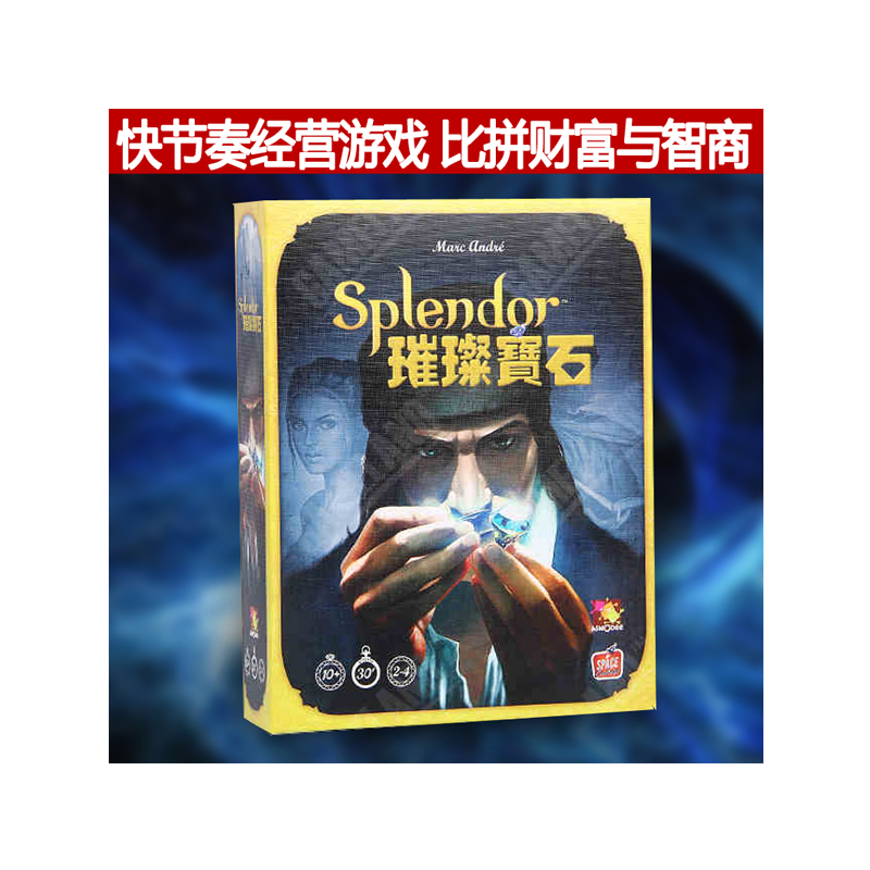 正版璀璨宝石桌游卡牌Splendor宝石商人亲子家庭成人休闲聚会游戏