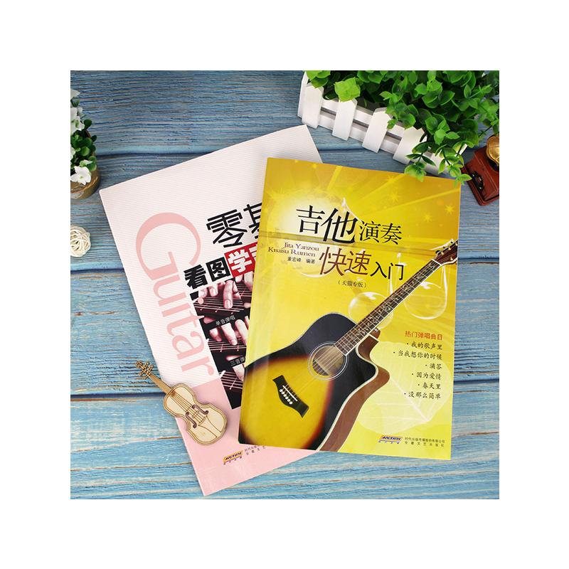 全套2本吉他谱书籍零基础吉他乐谱最易上手吉他弹唱教材