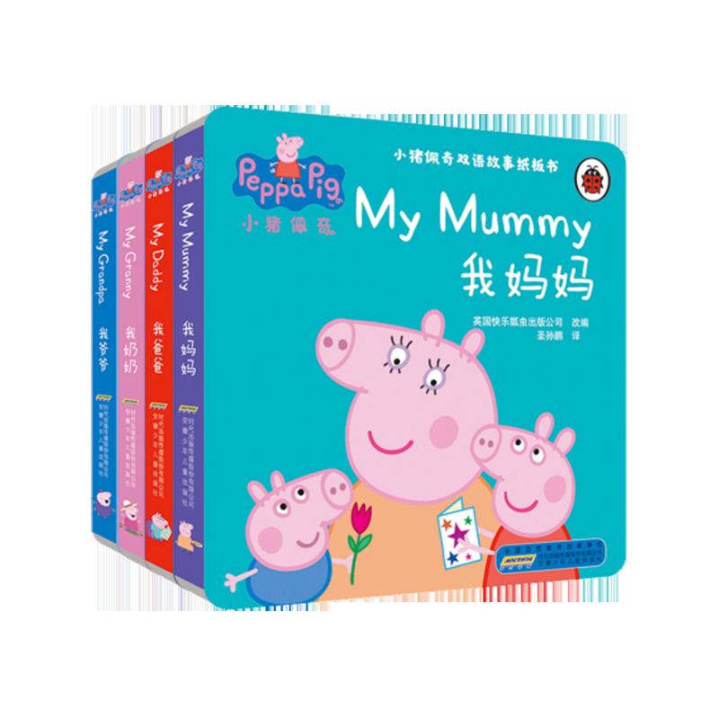 【全4册】小猪佩奇双语故事纸板书第一册亲子互动双语幼儿早教读物