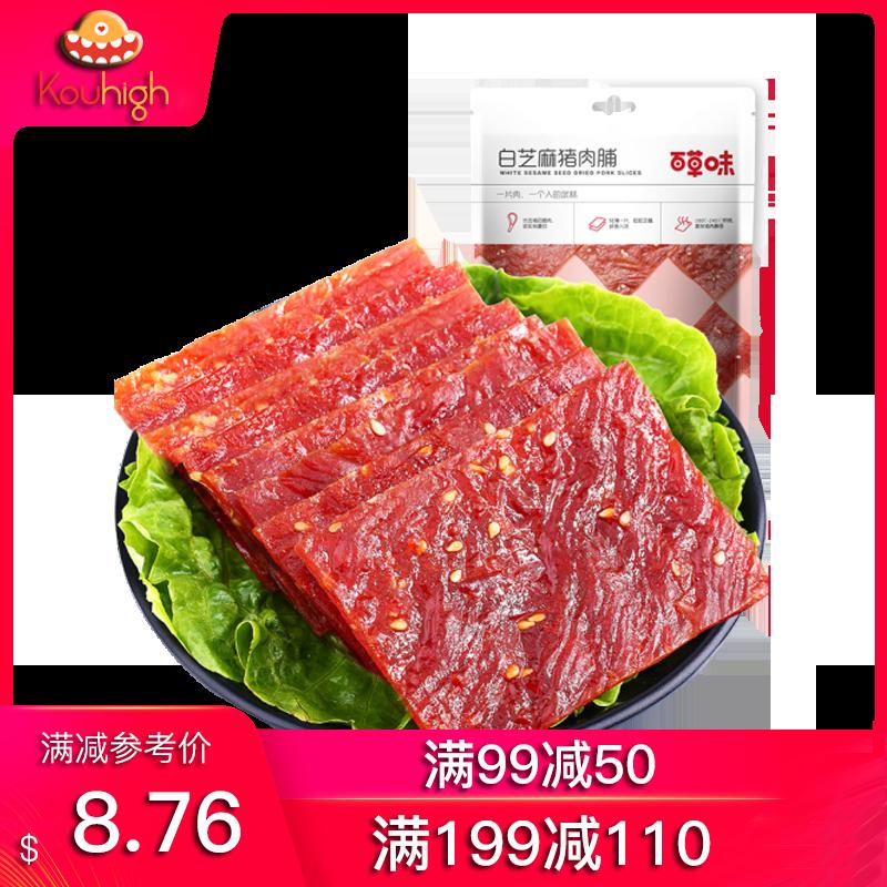 【满$99减$50】百草味-猪肉脯100g
