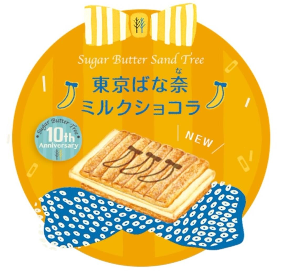 SUGAR BUTTER TREE TOKYO BANANA Limited Edition Sand Cookies 10pc