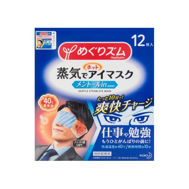 日本KAO花王 花王蒸汽眼罩 缓解疲劳去黑眼圈 #薄荷香 男士专用 12枚入