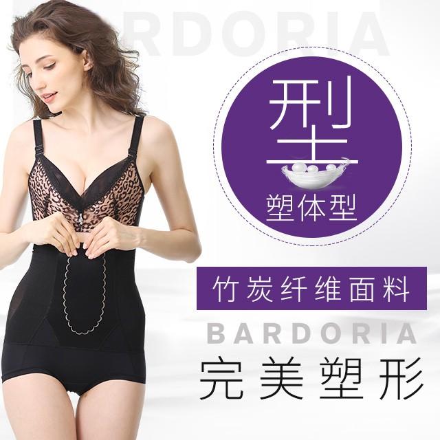 美国 BRADORIA 塑身衣 竹炭纤维包臀裤 美体衣