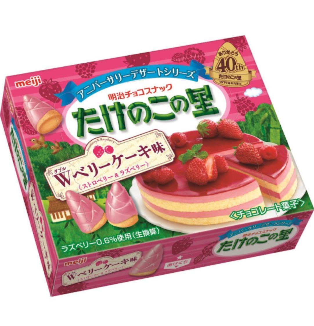 【日本直邮】 明治MEIJI 40周年限定商品 草莓覆盆子蛋糕口味巧克力小竹笋饼干 61g