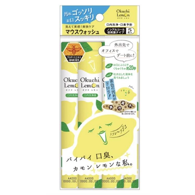 日本OKUCHI 清新蜂胶漱口水随身包 (柠檬)5支装