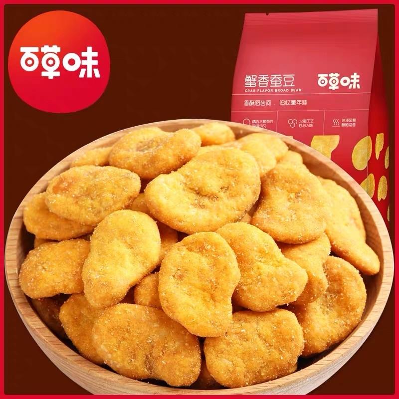 百草味 蟹香蚕豆180g 咸蛋黄味炒货