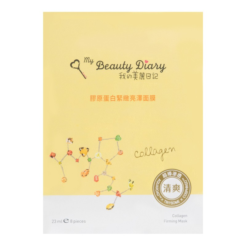 Taiwan My Beauty Diary Collagen Firming Brightening Mask 8sheets