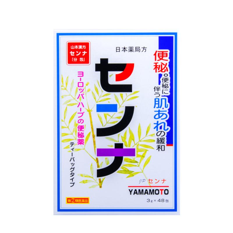 日本山本汉方制药 排毒通便茶 48包入 144g