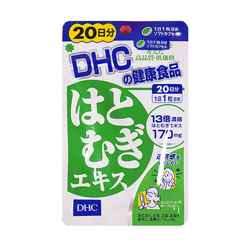 【日本直邮】日本DHC 新包装 薏仁薏米浓缩精华美白润肤  20日量