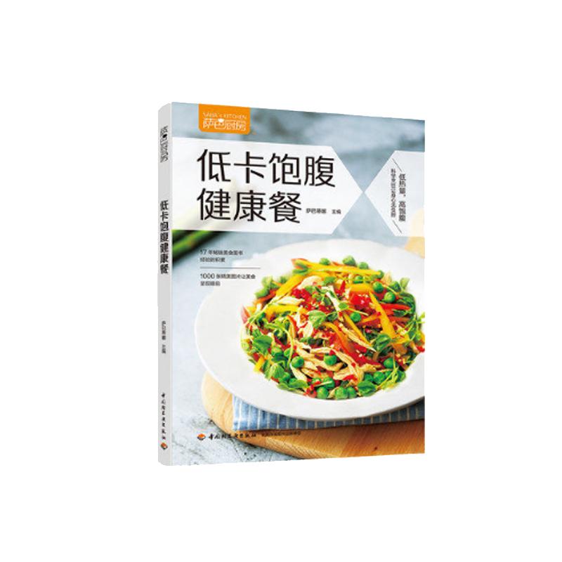 萨巴厨房:低卡饱腹健康餐 减脂健身餐书瘦身大全